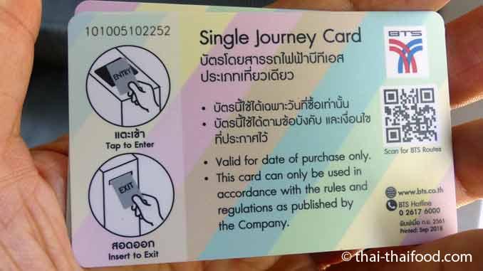 Single Journey Card