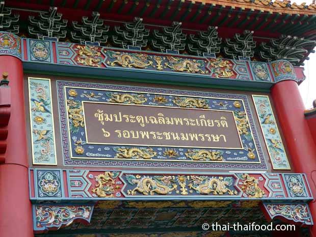 Tor zu Bangkok Chinatown