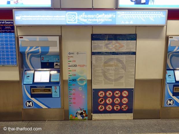 MRT Ticket Automat