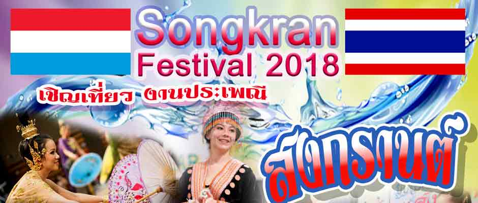 Thai Festival Moutfort