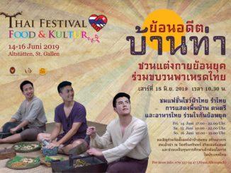 Thai Festival St. Gallen